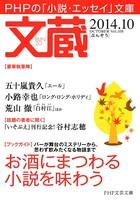 文蔵 2014.10