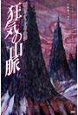戦慄のクトゥルフ神話 狂気の山脈
