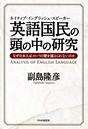 ネイティブ・イングリッシュ・スピーカー 英語国民の頭の中の研究 なぜ日本人はコトバの壁を越えられないのか