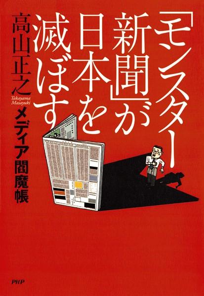 「モンスター新聞」が日本を滅ぼす メディア閻魔帳