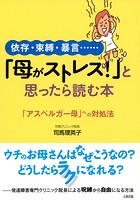 依存・束縛・暴言…… 「母がストレス!」と思ったら読む本(大和出版) 「アスペルガー母」への対処法