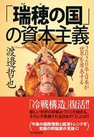 「瑞穂の国」の資本主義 22年・日本が世界を席巻する