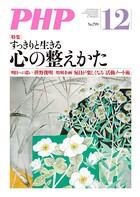 月刊誌PHP 2014年12月号