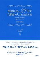 あなたも、29日で「運命の人」と出会える!(大和出版) 「女の本能」が目覚める魔法のプログラム