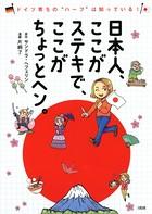 ドイツ育ちの'ハーフ'は知っている! 日本人、ここがステキで、ここがちょっとヘン。(大和出版)