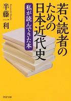 若い読者のための日本近代史 私が読んできた本