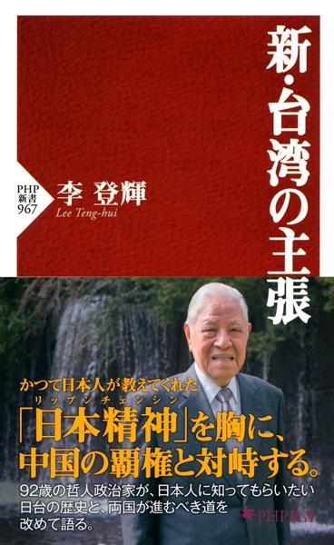 新・台湾の主張