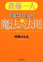 斎藤一人 幸せをよぶ魔法の法則 いいことが雪崩のごとくやってくる!