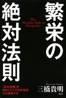 繁栄の絶対法則 「安全保障」を強化してこそ日本経済は大成長する