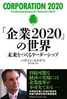 「企業2020」の世界(マグロウヒル・エデュケーション) 未来をつくるリーダーシップ
