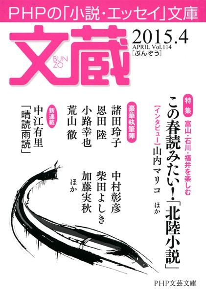 文蔵 2015.4