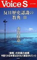 反日歴史認識の「教典」 III 【Voice S】