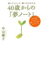 楽しくつくって、願いをかなえる 40歳からの「夢ノート」(大和出版) まだまだこれから!新しい人生をひらくヒント