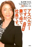 アスペルガーですが、妻で母で社長です。(大和出版) 私が見つけた'人とうまくいく'3のルール