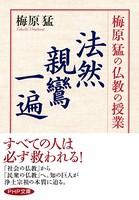 梅原猛の仏教の授業 法然・親鸞・一遍