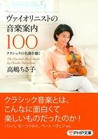 ヴァイオリニストの音楽案内100 クラシックの名曲を聴く