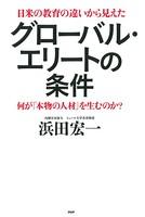 日米の教育の違いから見えた グローバル・エリートの条件 何が「本物の人材」を生むのか?