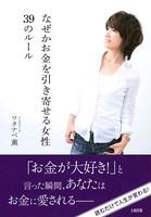 なぜかお金を引き寄せる女性39のルール(大和出版)