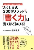 作文・感想文・小論文・記述式問題etc. 'ふくしま式200字メソッド'で「書く力」は驚くほど伸びる!(大和出版)
