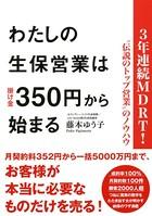 3年連続MDRT!'伝説のトップ営業'のノウハウ わたしの生保営業は掛け金350円から始まる(大和出版)