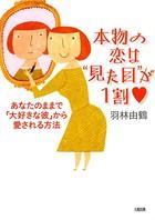 本物の恋は'見た目'が1割(大和出版) あなたのままで「大好きな彼」から愛される方法