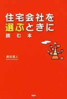 住宅会社を選ぶときに読む本