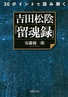 30ポイントで読み解く 吉田松陰『留魂録』