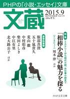 文蔵 2015.9