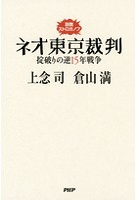 説教ストロガノフ ネオ東京裁判 掟破りの逆15年戦争