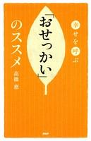 蟷ク縺帙r蜻シ縺カ 縲後♀縺帙▲縺九>縲阪�ョ繧ケ繧ケ繝。