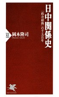 日中関係史 「政冷経熱」の千五百年