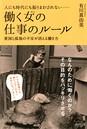 人にも時代にも振りまわされない 働く女(ひと)の仕事のルール(きずな出版) 貧困と孤独の不安が消える働き方