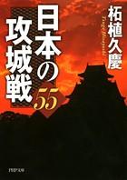 日本の攻城戦55
