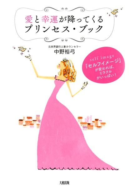 「セルフイメージ」が変われば、ミラクルがいっぱい! 愛と幸運が降ってくるプリンセス・ブック(大和出版)