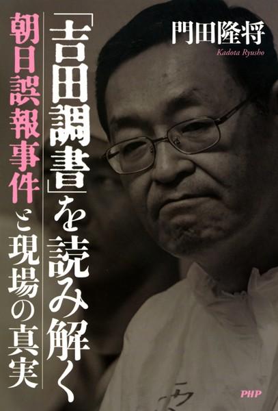 「吉田調書」を読み解く 朝日誤報事件と現場の真実