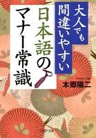 大人でも間違いやすい 日本語のマナー常識