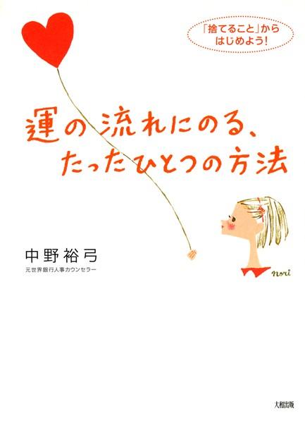運の流れにのる、たったひとつの方法(大和出版) 「捨てること」からはじめよう!