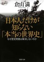 日本人だけが知らない「本当の世界史」 なぜ歴史問題は解決しないのか