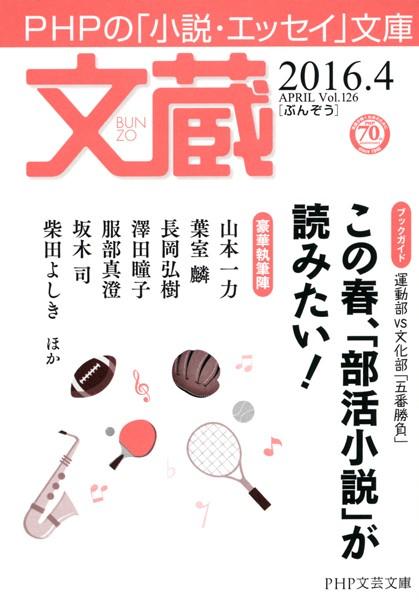 文蔵 2016.4