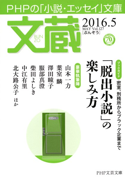 文蔵 2016.5