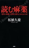 読む麻薬 「現代の悪魔」の歴史と恐ろしさがわかる本