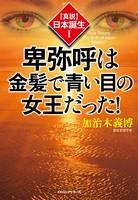 〈真説〉日本誕生
