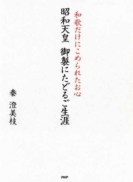 昭和天皇 御製にたどるご生涯 和歌だけにこめられたお心