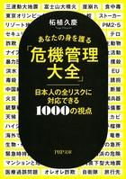 あなたの身を護る「危機管理大全」 日本人の全リスクに対応できる1の視点