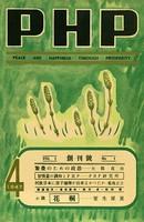 PHP 創刊號(1947年4月号)