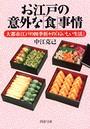 お江戸の意外な「食」事情 大都市江戸の四季折々の「おいしい生活」