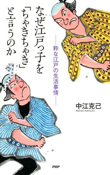 なぜ江戸っ子を「ちゃきちゃき」と言うのか 粋な江戸の生活事情