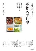 美味しい暮らし 季節の手仕事 春夏秋冬 日々を楽しむレシピ帖(池田書店)