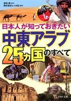 日本人が知っておきたい 「中東アラブ25ヵ国」のすべて