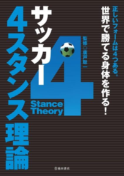 サッカー 4スタンス理論(池田書店)